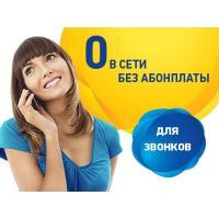 Стартовый пакет lifecell 3G+ Свободный