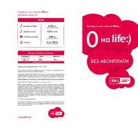 Стартовый пакет Life:) 3G+Вільнийlife:) Плюс (4820158950325)