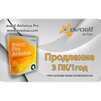 Антивирус Avast Pro Antivirus 3 ПК 1 год Renewal Card (4820153970144)