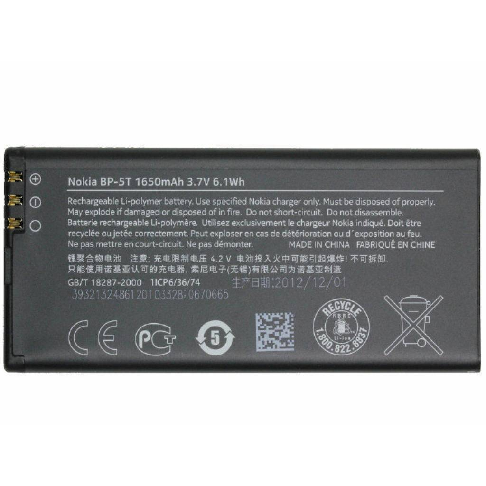 Аккумуляторная батарея Nokia for Nokia Lumia 820 (BP-5T / 26552)