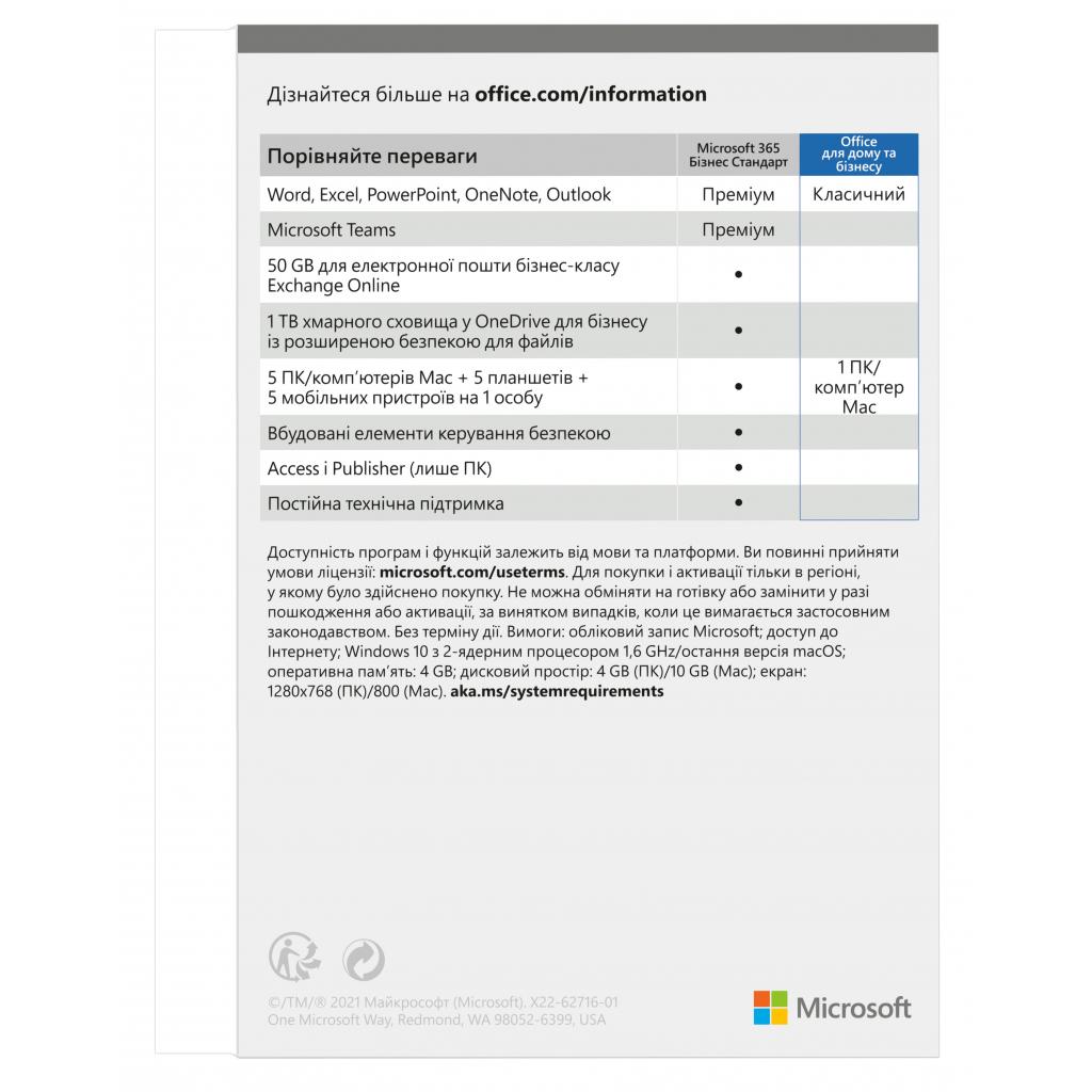 Офісний додаток Microsoft Office 2021Home and Business English CEE Only Medialess (T5D-03516) зображення 3
