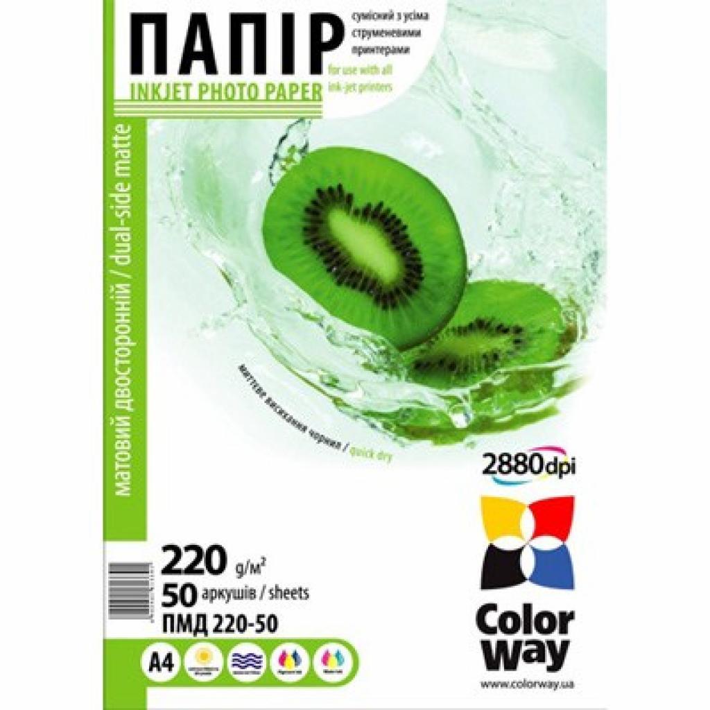 Бумага ColorWay A4 (ПМД220-50) (PMD220050A4)