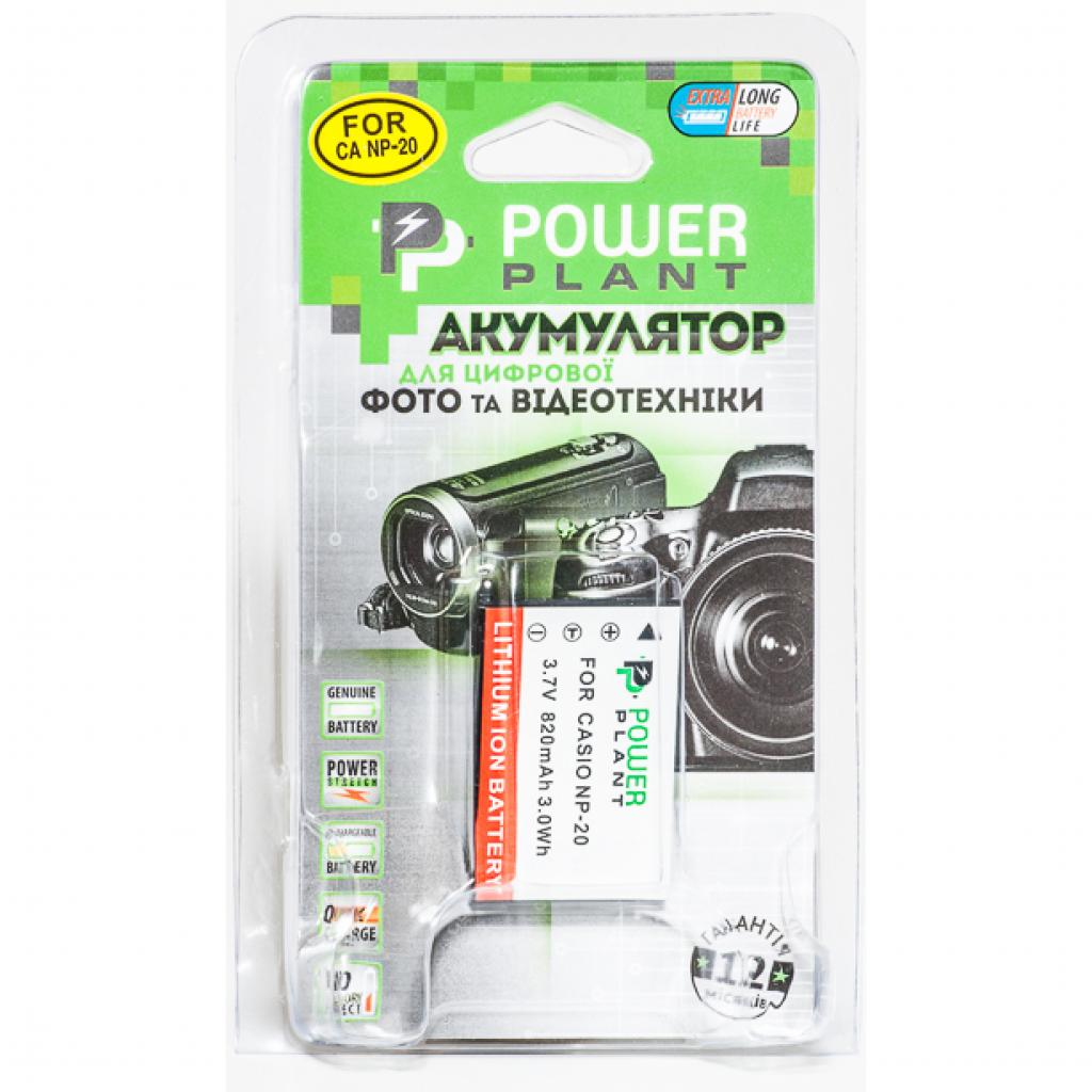Аккумулятор к фото/видео PowerPlant Casio NP-20 (DV00DV1042) изображение 3