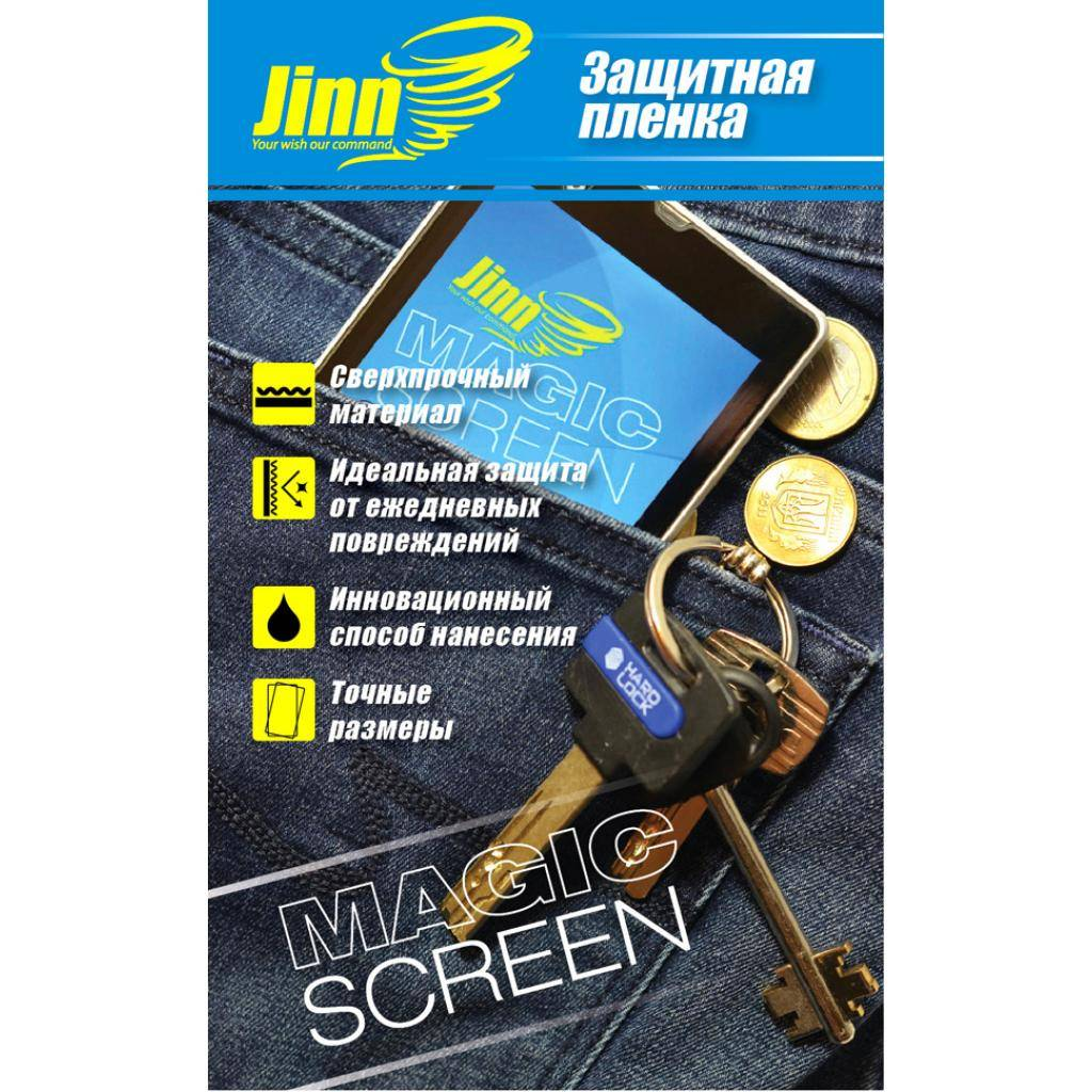 Пленка защитная JINN ультрапрочная Magic Screen для LG L90 dual D410 (LG L90 dual front)