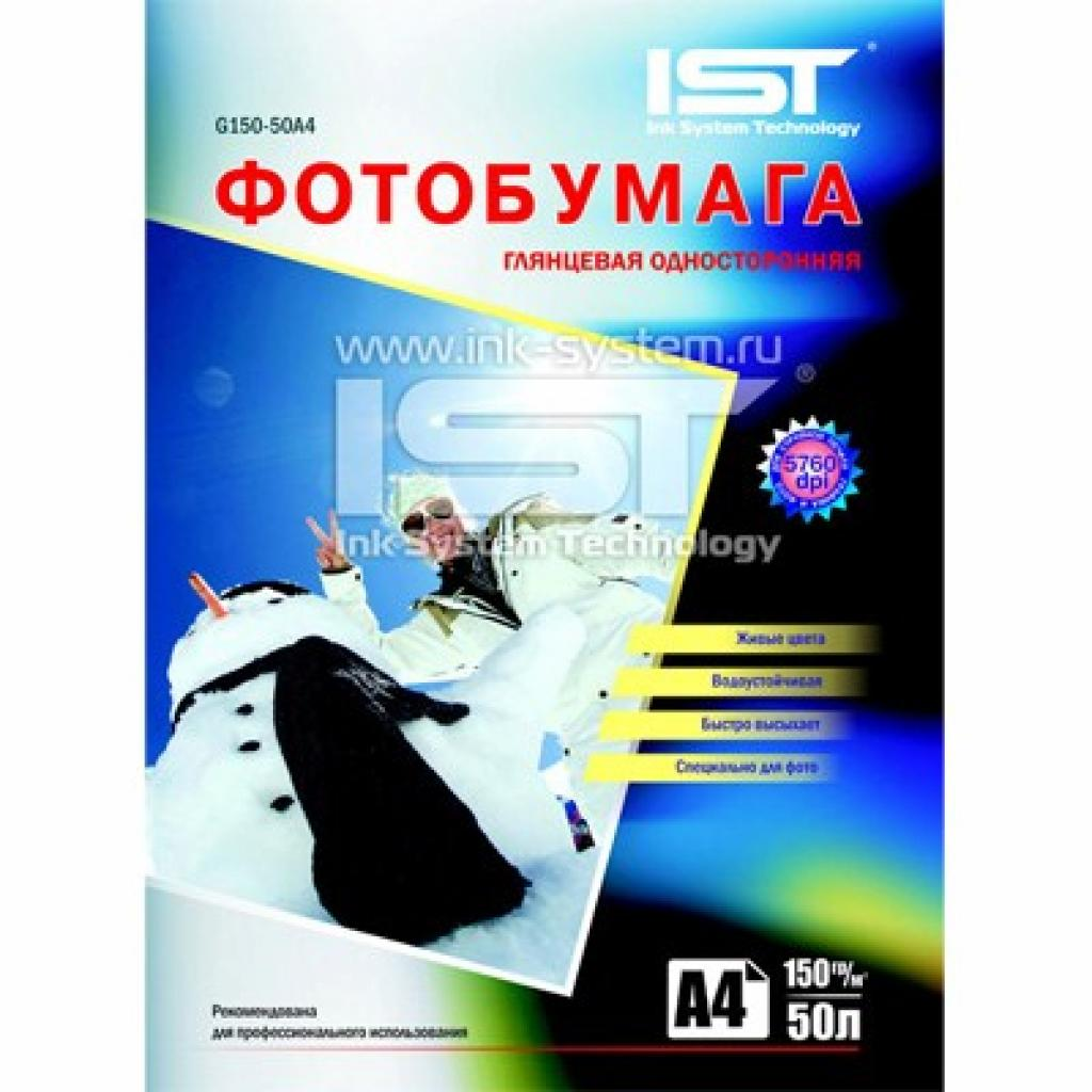 Бумага IST A4 (G150-50A4)