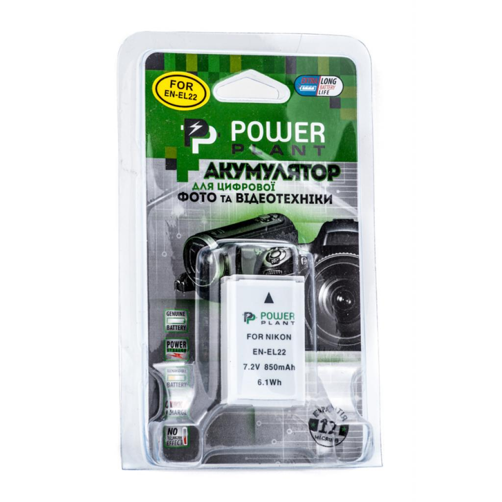 Аккумулятор к фото/видео PowerPlant Nikon EN-EL22 (DV00DV1399) изображение 2