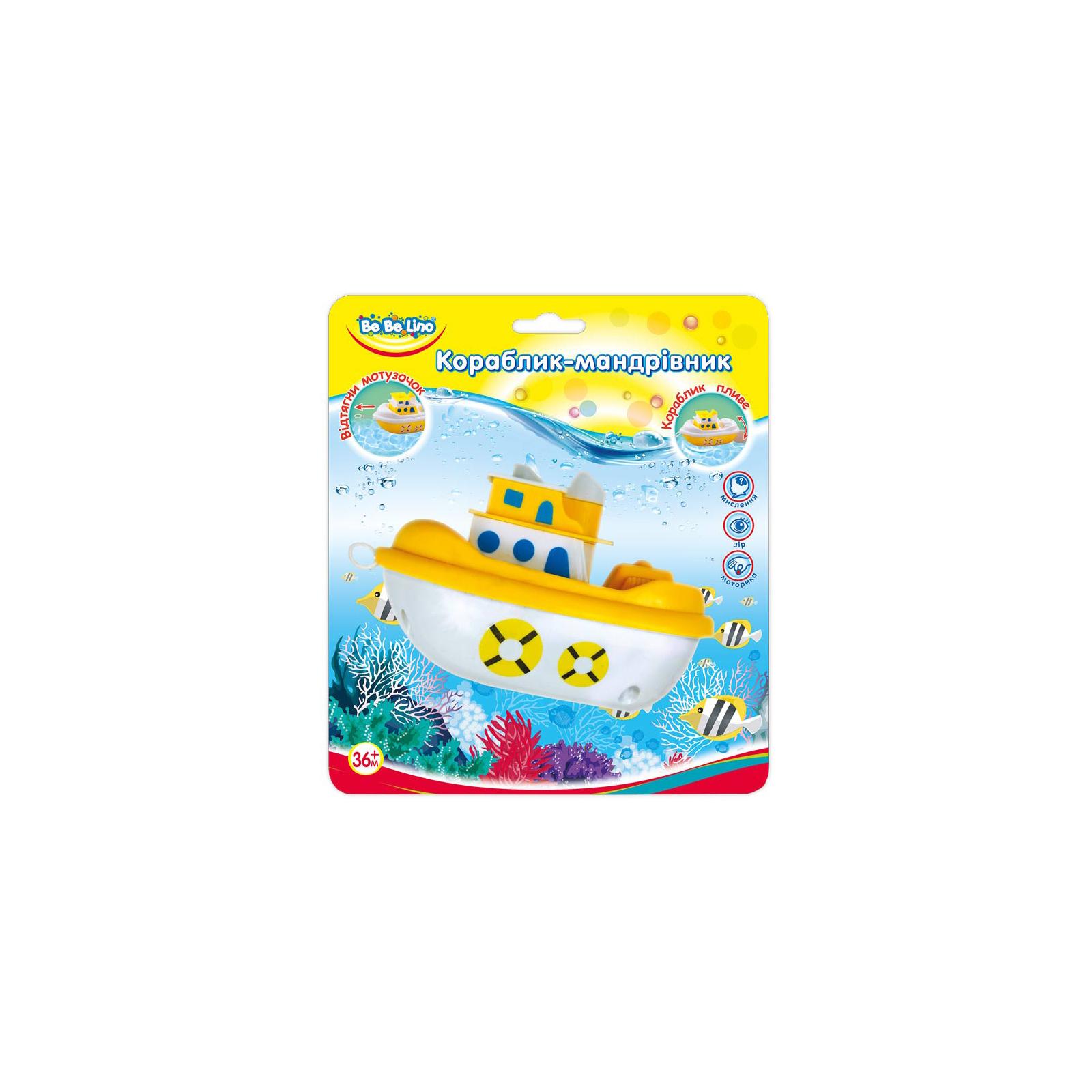 Игрушка для ванной BeBeLino Кораблик-путешественник желто-белый (57080-1)