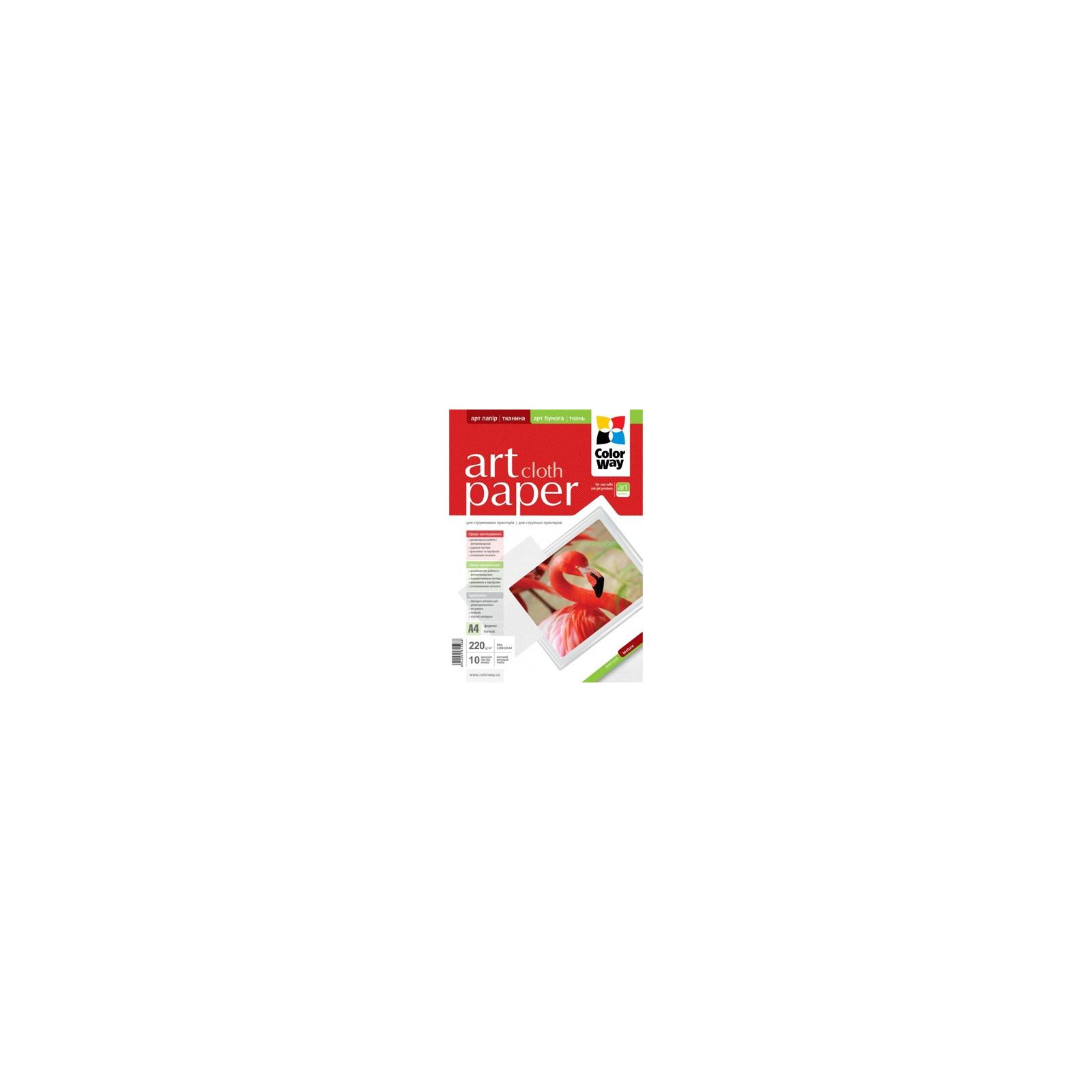 Бумага ColorWay A4 ART (ПМА220-10) (PMA220010CA4)