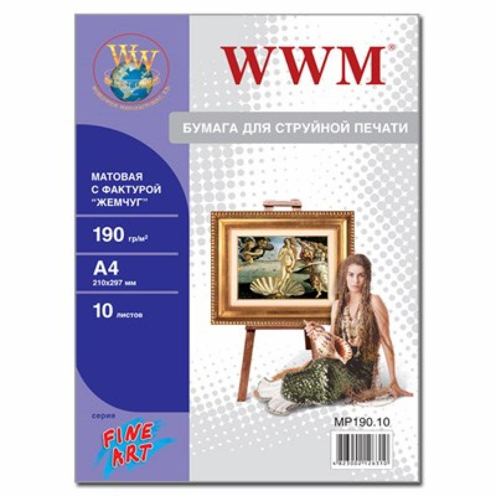 Бумага WWM A4 Fine Art (MP190.10)