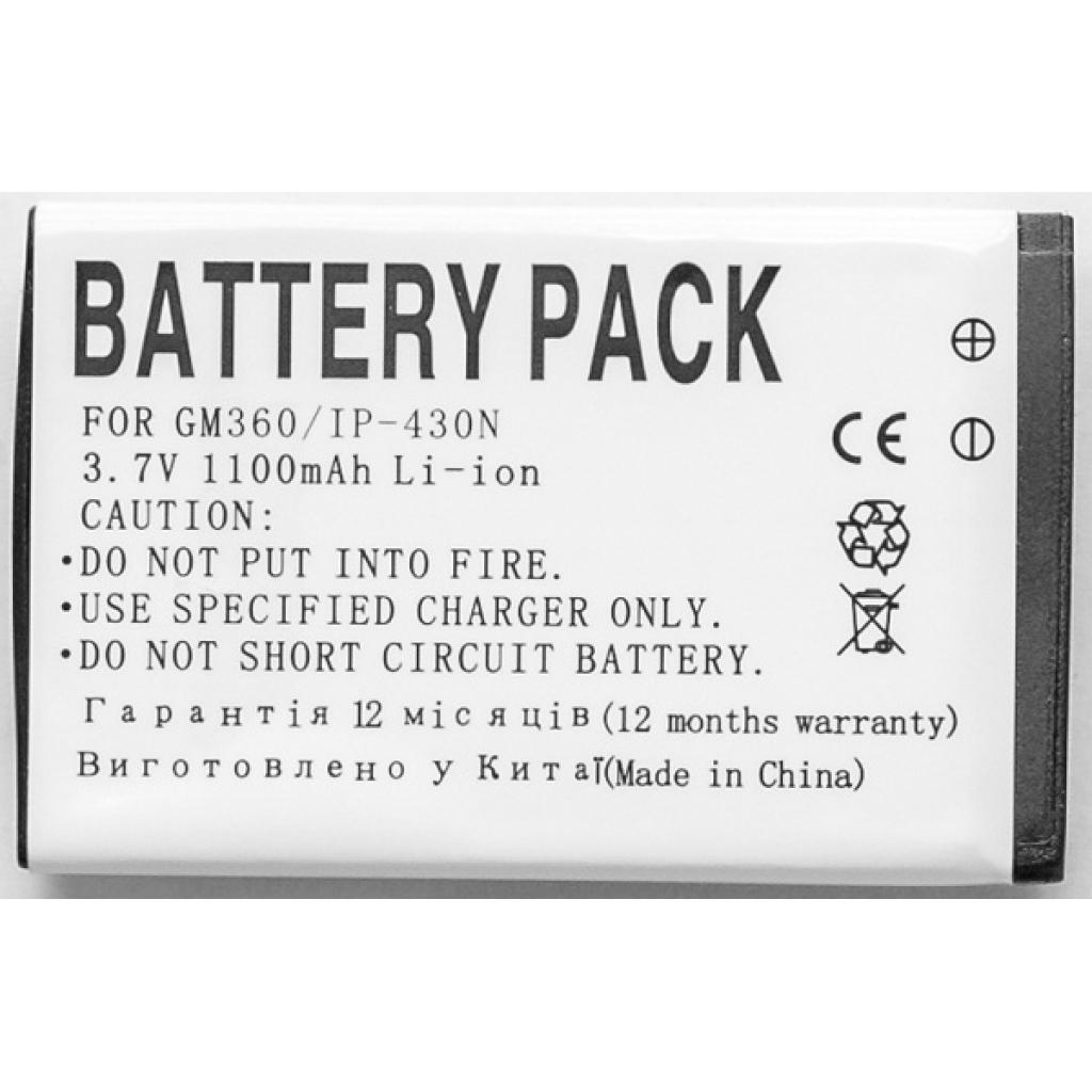 Аккумуляторная батарея PowerPlant LG IP-430N (GM360) (DV00DV6137) изображение 2