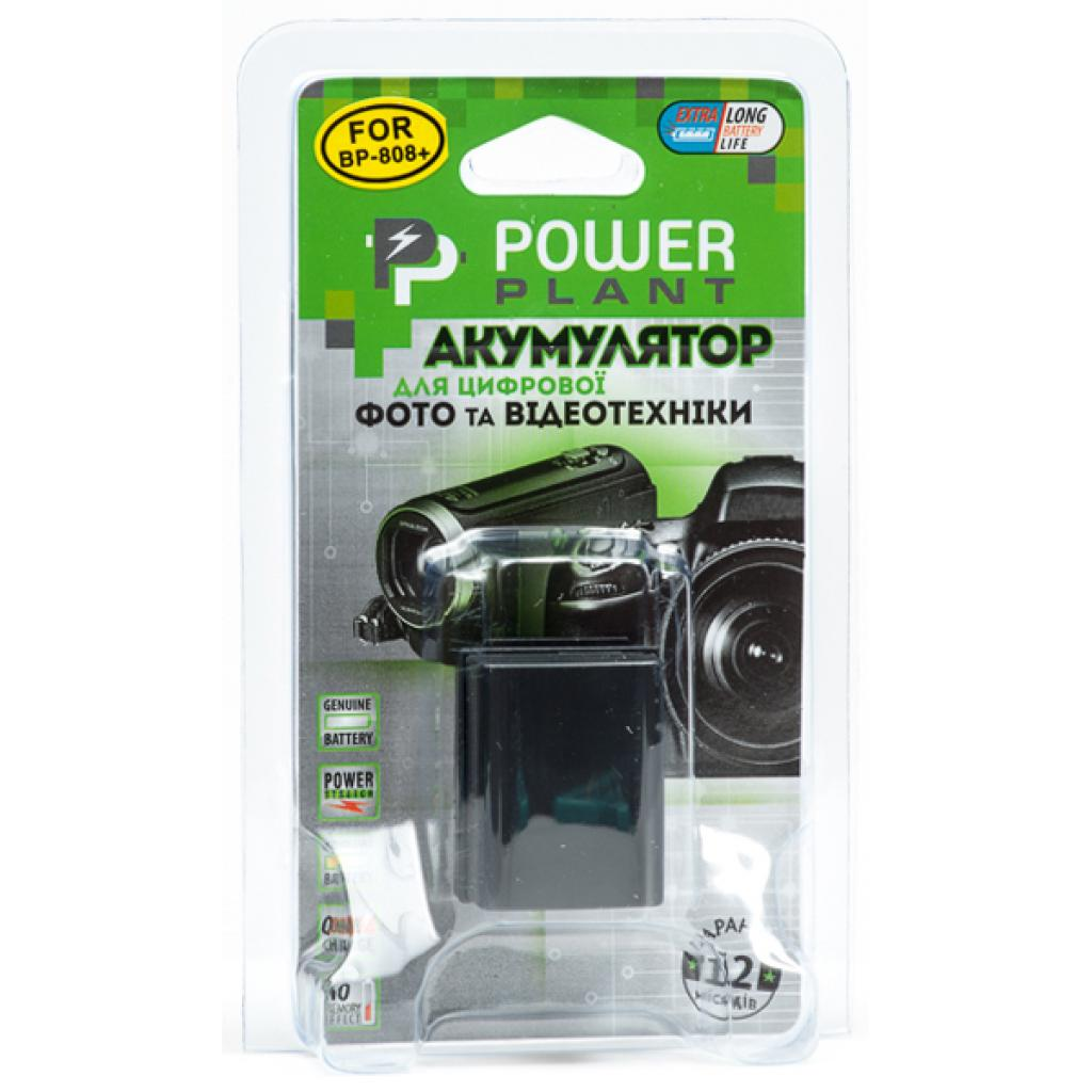 Аккумулятор к фото/видео PowerPlant Canon BP-808 Chip (DV00DV1260) изображение 3