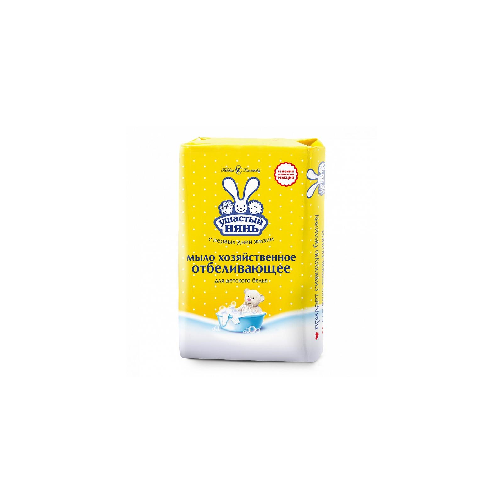 Твердое мыло Ушастый нянь с отбеливающим эффектом 180 г (4600697111391)