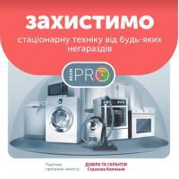 """Защита стационарной техники Light до 1000 грн СК """"Довіра та Гарантія"""""""