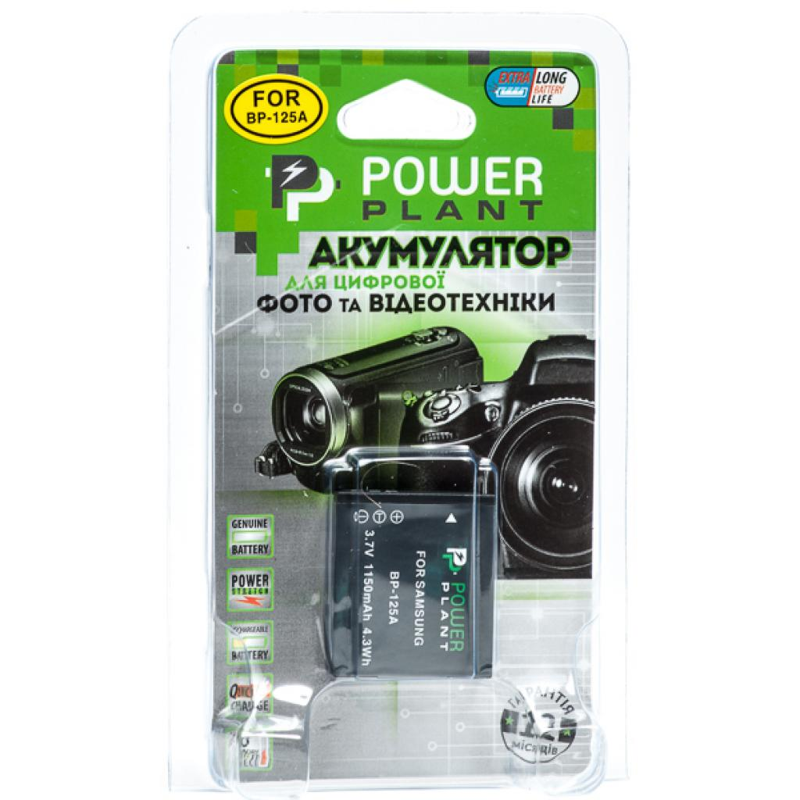 Аккумулятор к фото/видео PowerPlant Samsung IA-BP125A (DV00DV1266) изображение 3