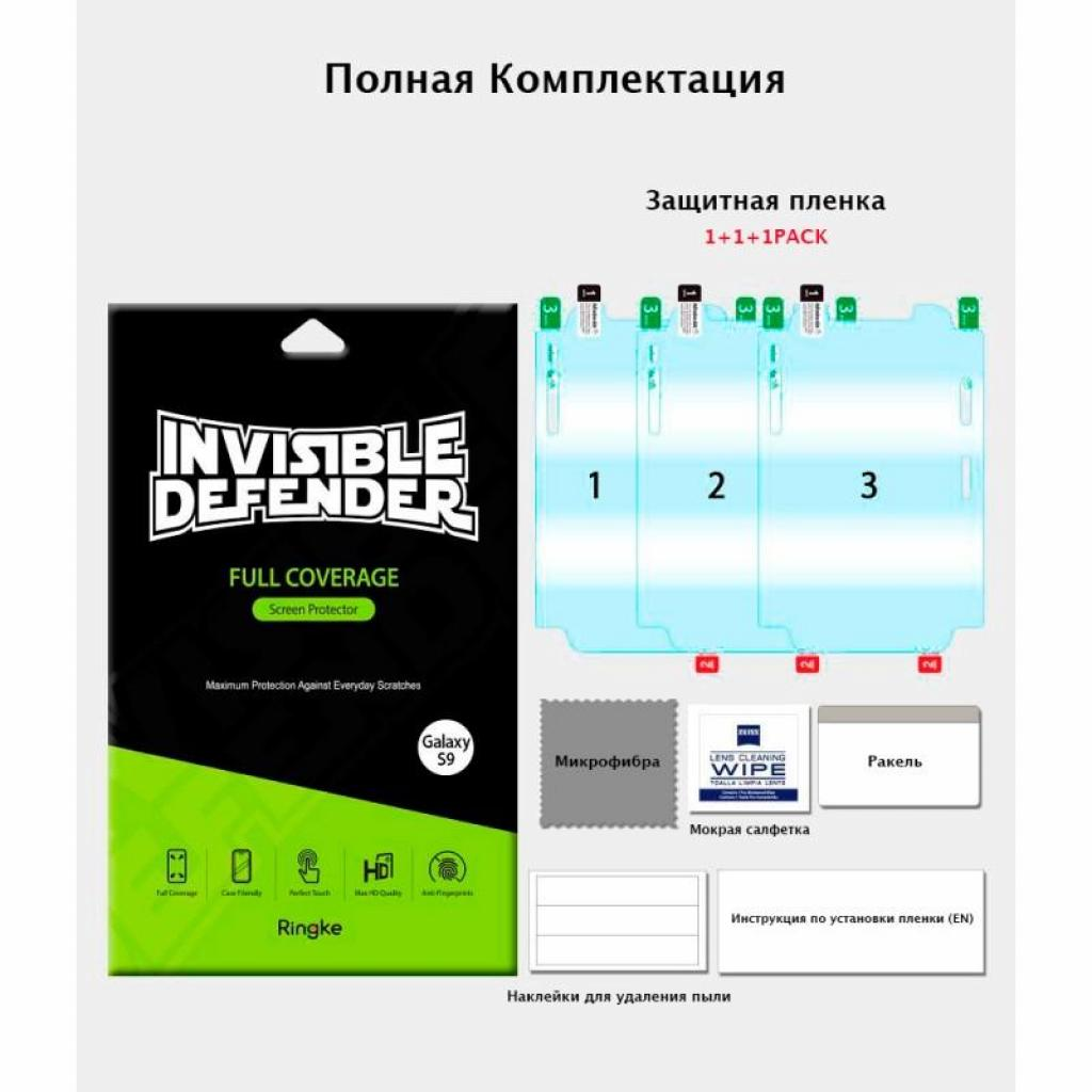 Пленка защитная Ringke для телефона Samsung Galaxy S9 Full Cover (RSP4427) изображение 2