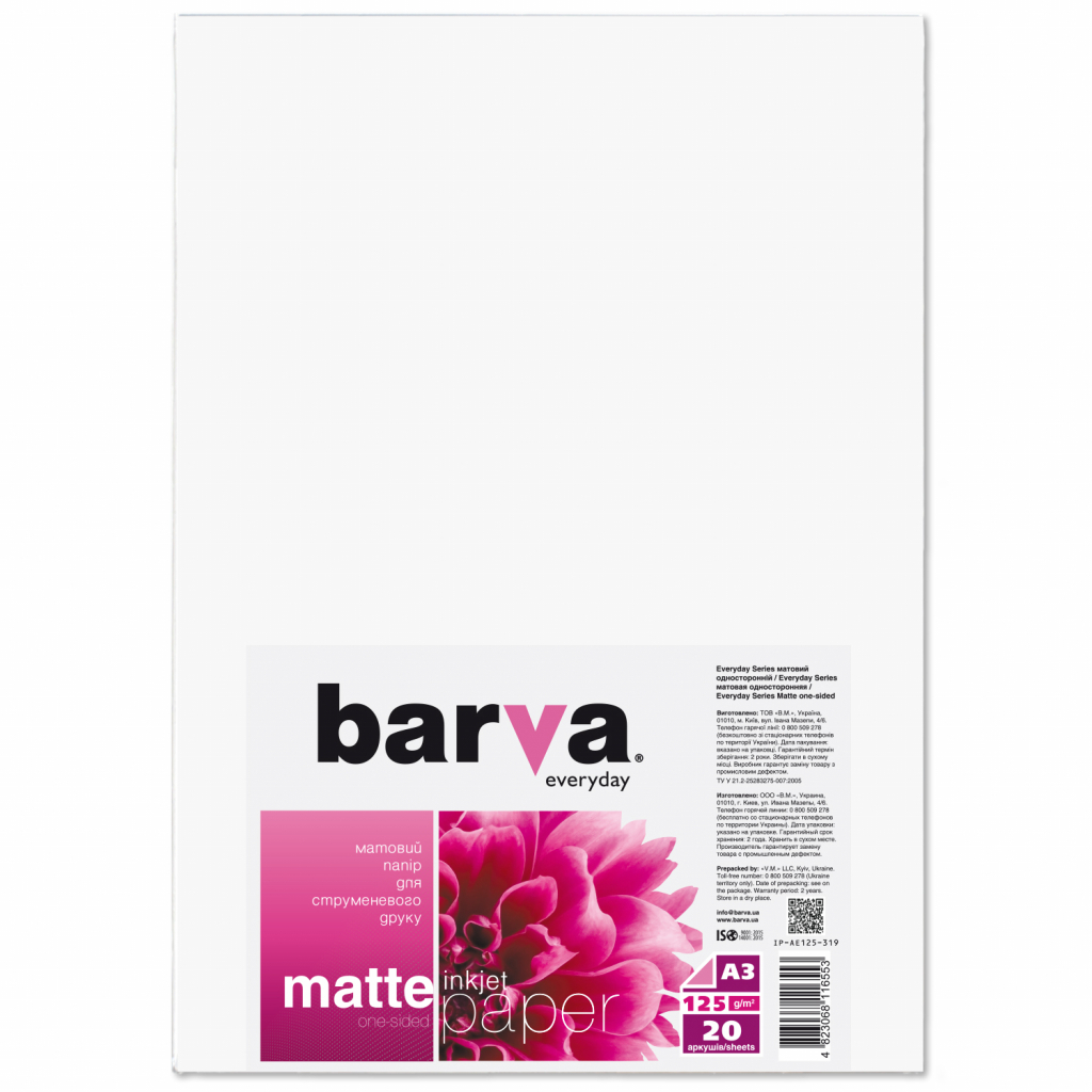 Бумага Barva A3 Everyday Matte 125г, 20л (IP-AE125-319)