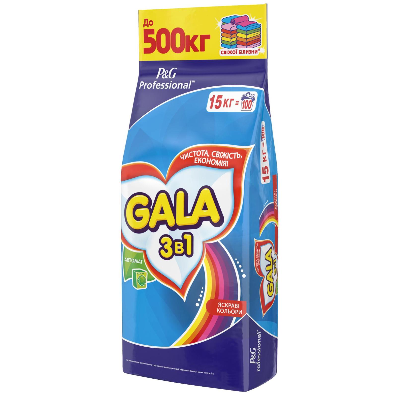 Стиральный порошок Gala 3в1 Яркие цвета (4015400850359) изображение 2