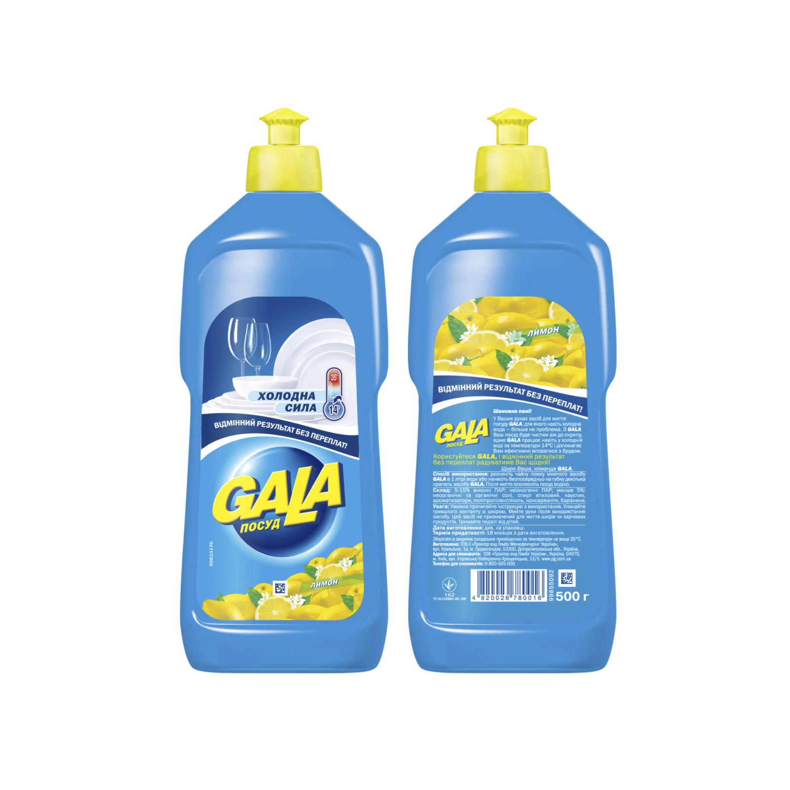 Средство для мытья посуды Gala Лимон 500 мл (4820026780016)