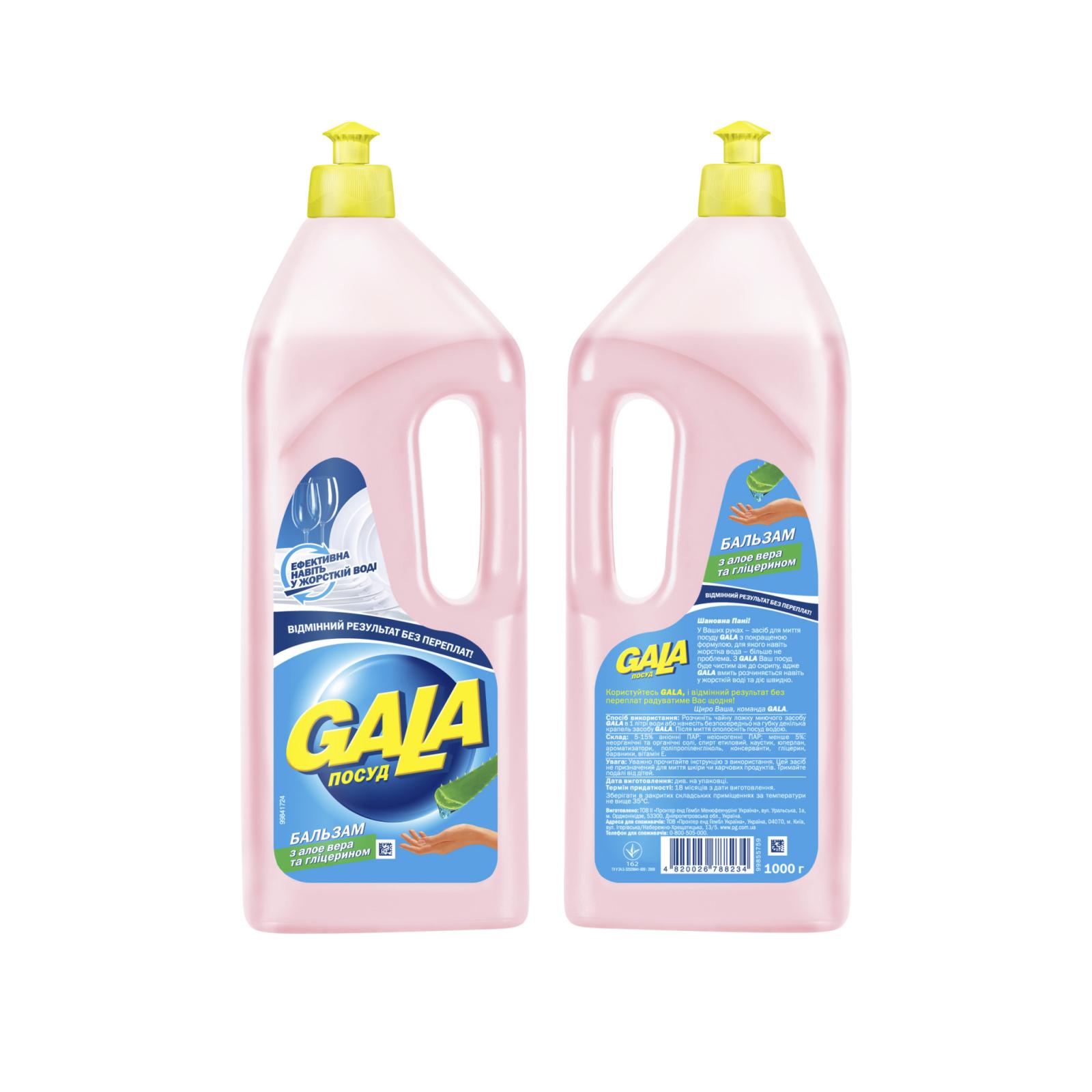 Средство для мытья посуды Gala для нежных рук с глицерином и алое вера 1 л (4820026788234)