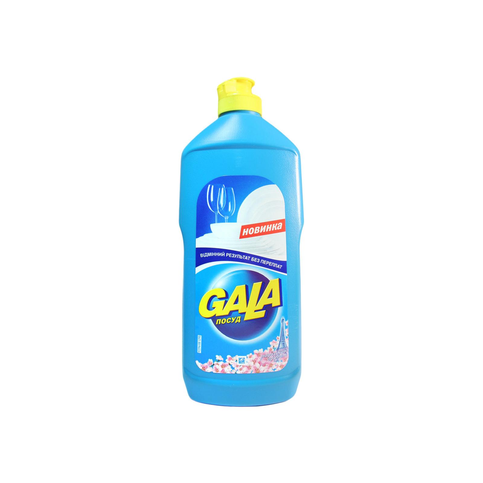 Средство для мытья посуды Gala Паризький аромат 500 мл (5410076397969)