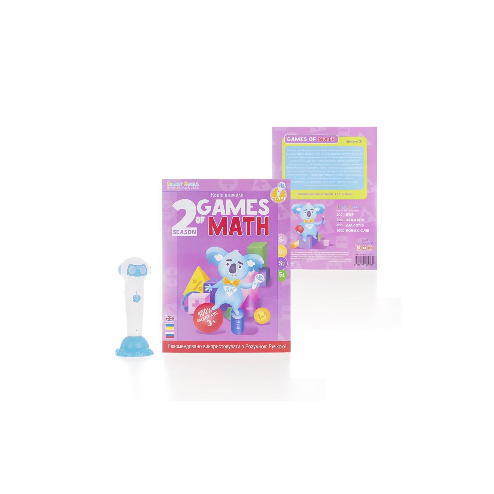 Интерактивная игрушка Smart Koala развивающая книга The Games of Math (Season 2) №2 (SKBGMS2) изображение 2
