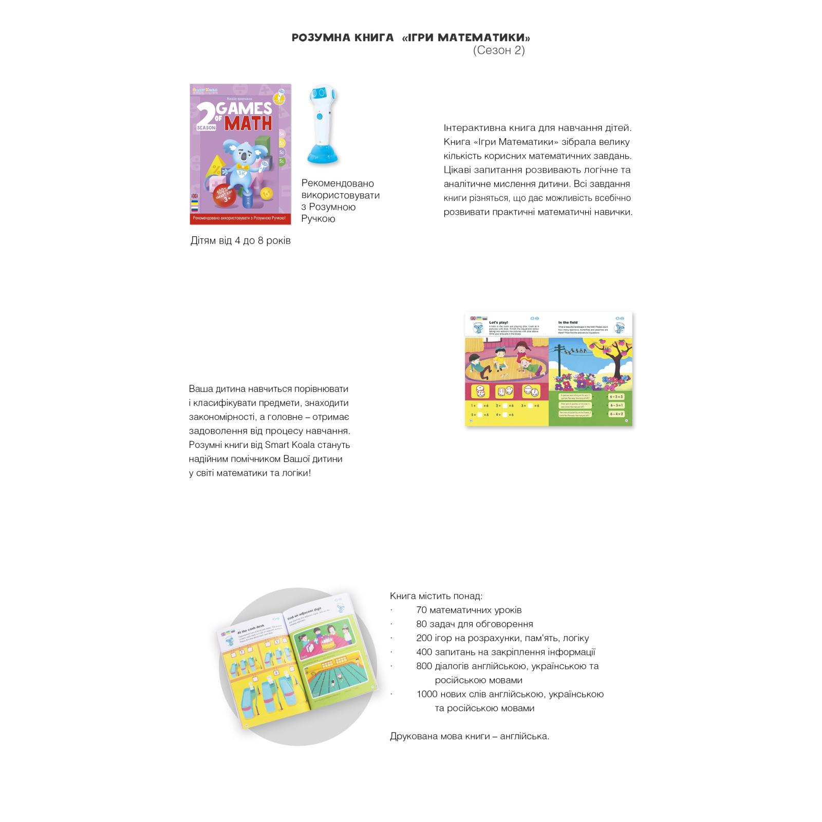 Интерактивная игрушка Smart Koala развивающая книга The Games of Math (Season 2) №2 (SKBGMS2) изображение 4