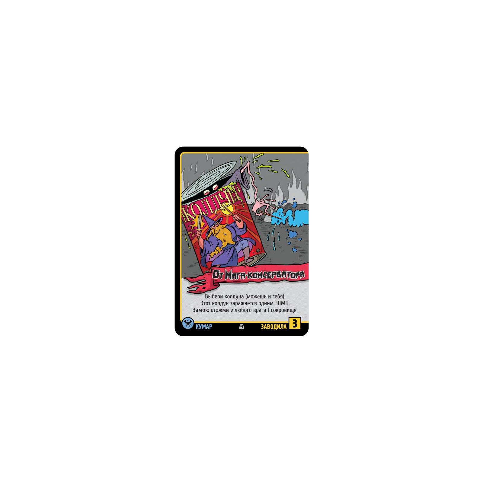 Настольная игра Hobby World Эпические схватки боевых магов: Переполох в хоромах страсти (915067) изображение 8
