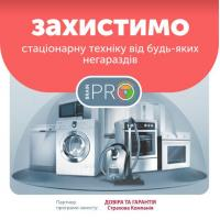"""Защита стационарной техники Light до 7000 грн СК """"Довіра та Гарантія"""""""