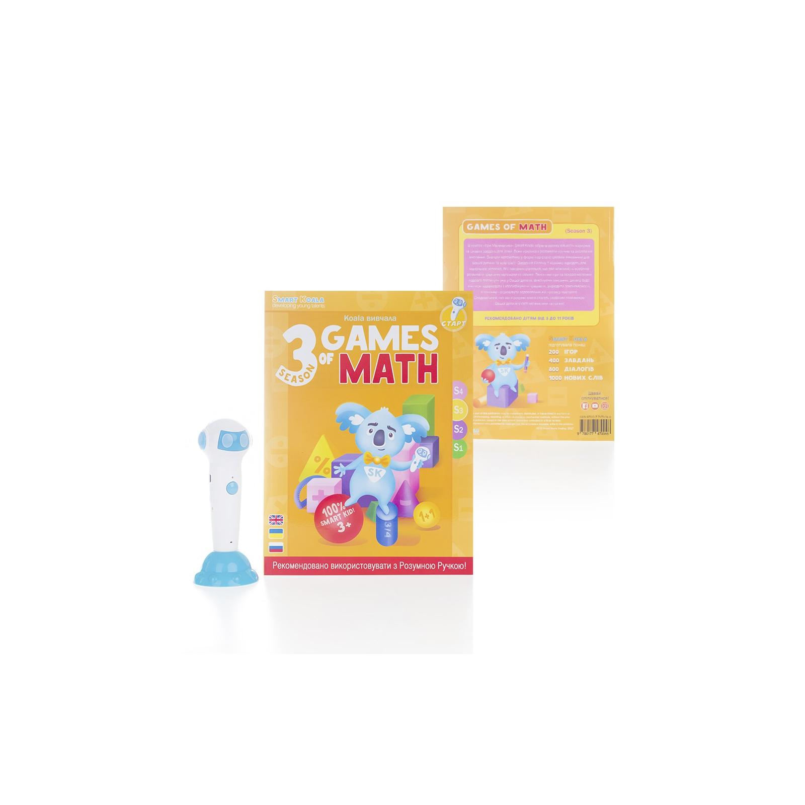 Интерактивная игрушка Smart Koala развивающая книга The Games of Math (Season 3) №3 (SKBGMS3) изображение 2