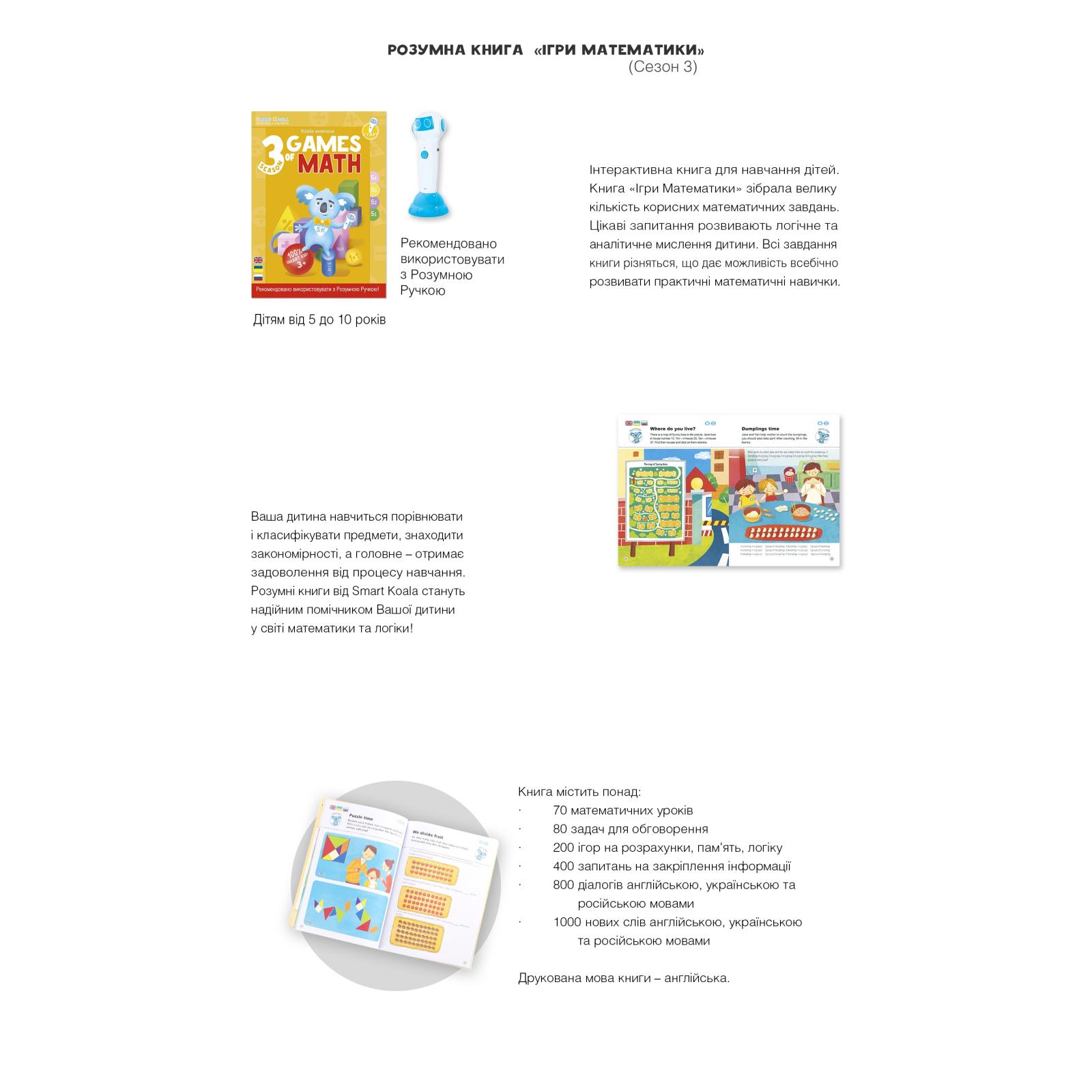 Интерактивная игрушка Smart Koala развивающая книга The Games of Math (Season 3) №3 (SKBGMS3) изображение 4
