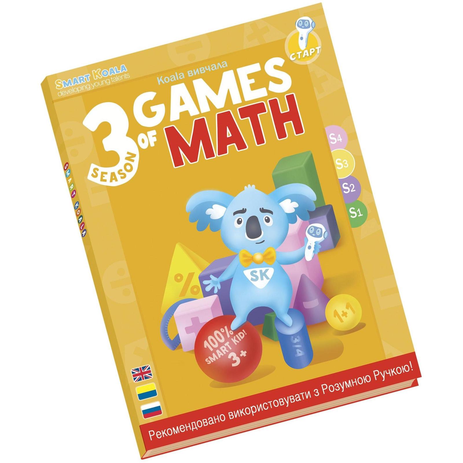 Интерактивная игрушка Smart Koala развивающая книга The Games of Math (Season 3) №3 (SKBGMS3)