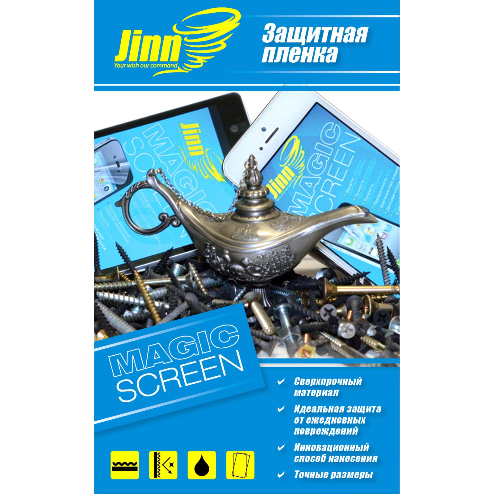 Пленка защитная JINN надміцна Magic Screen для HTC One Max 803n (двосторонній зах (HTC One Max front+back)