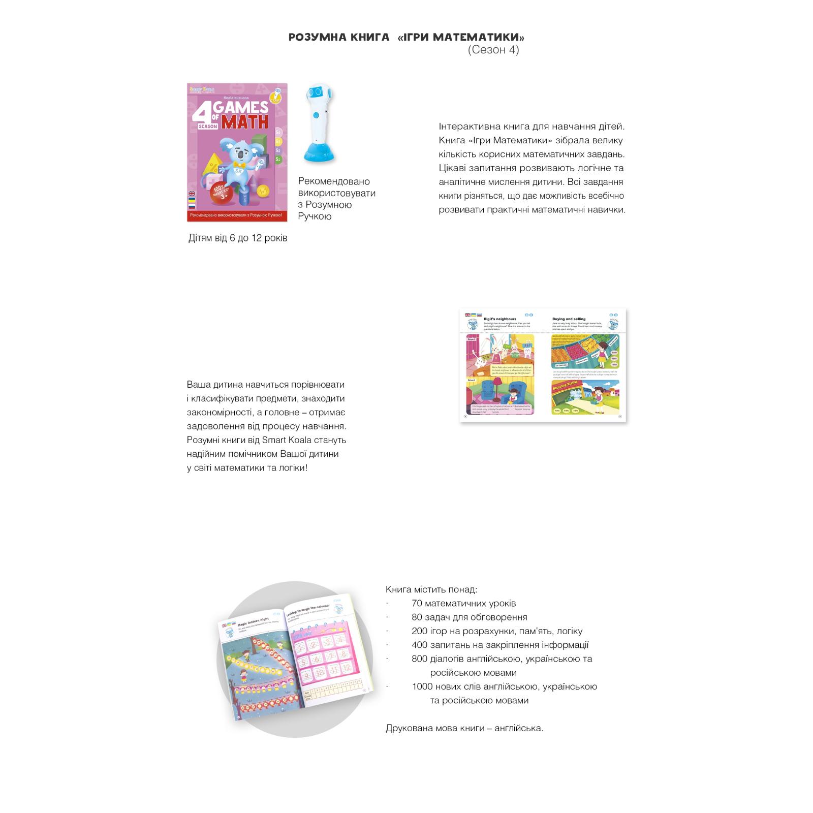 Интерактивная игрушка Smart Koala развивающая книга The Games of Math (Season 4) №4 (SKBGMS4) изображение 4