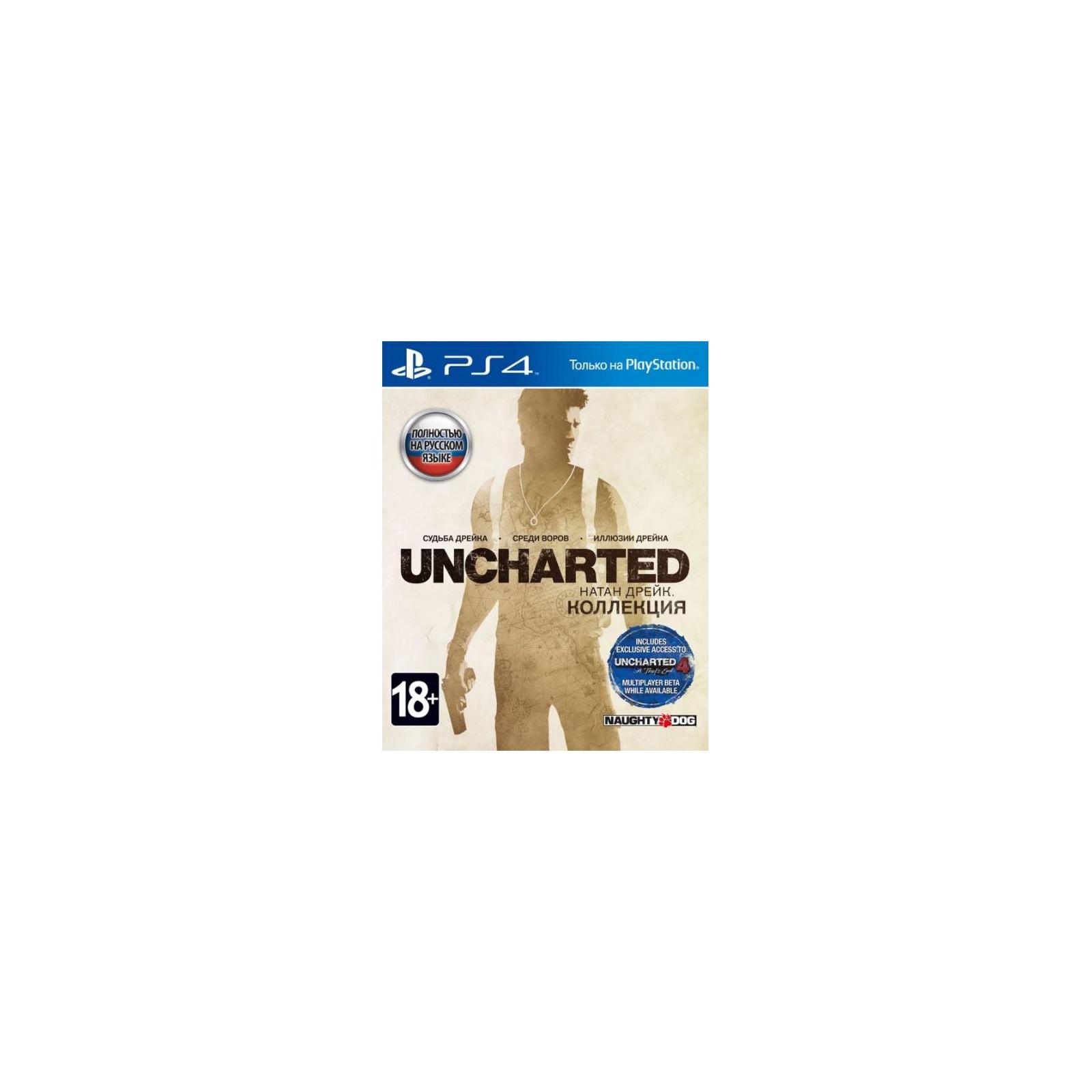 Игра SONY Uncharted: Натан Дрейк. Коллекция [PS4, Russian version] Blu (9867135)