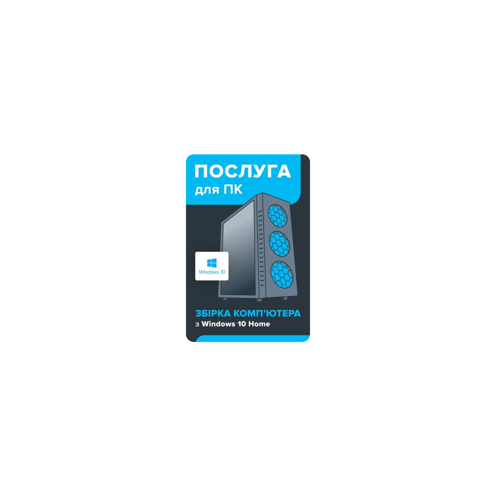 Послуга для ПК Збірка комп'ютера з Windows 10 HOME BS