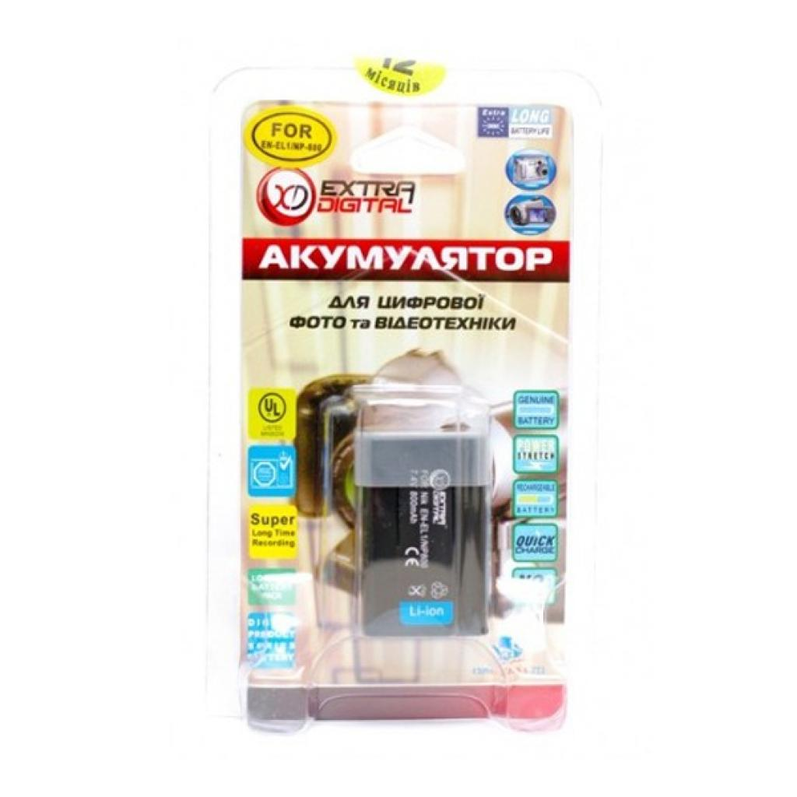 Аккумулятор к фото/видео EXTRADIGITAL Minolta NP-800 (DV00DV1069) изображение 3