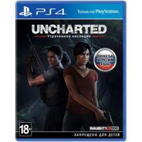 Гра SONY Uncharted: Утраченное наследие [PS4, Russian version] (9879862)