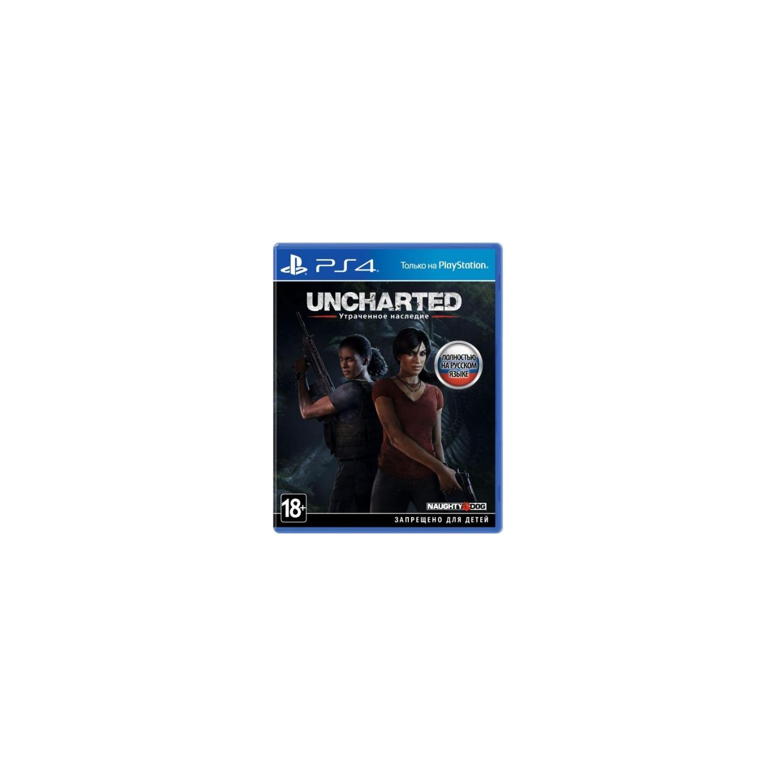 Игра SONY Uncharted: Утраченное наследие [PS4, Russian version] (9879862)