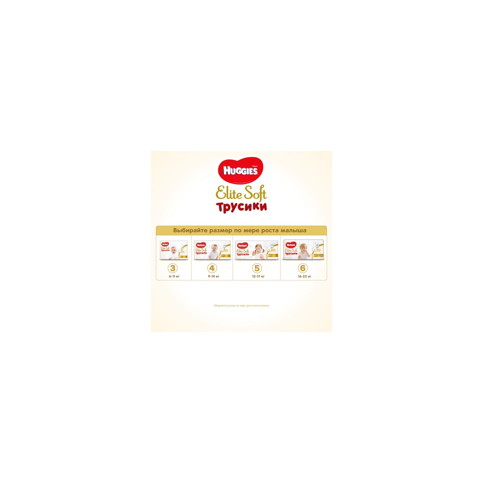 Подгузник Huggies Elite Soft Pants L размер 4 (9-14 кг) Mega 42 шт (5029053547008) изображение 8
