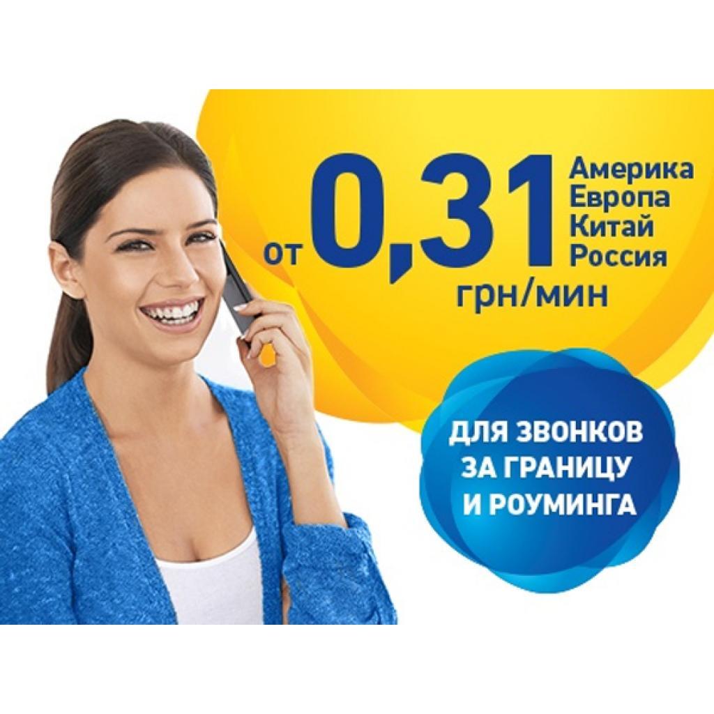 Стартовый пакет lifecell Дзвінки за кордон (4820158950509)