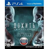 Гра SONY Дожить до рассвета. Extended Edition [PS4, Russian version] (9876137)