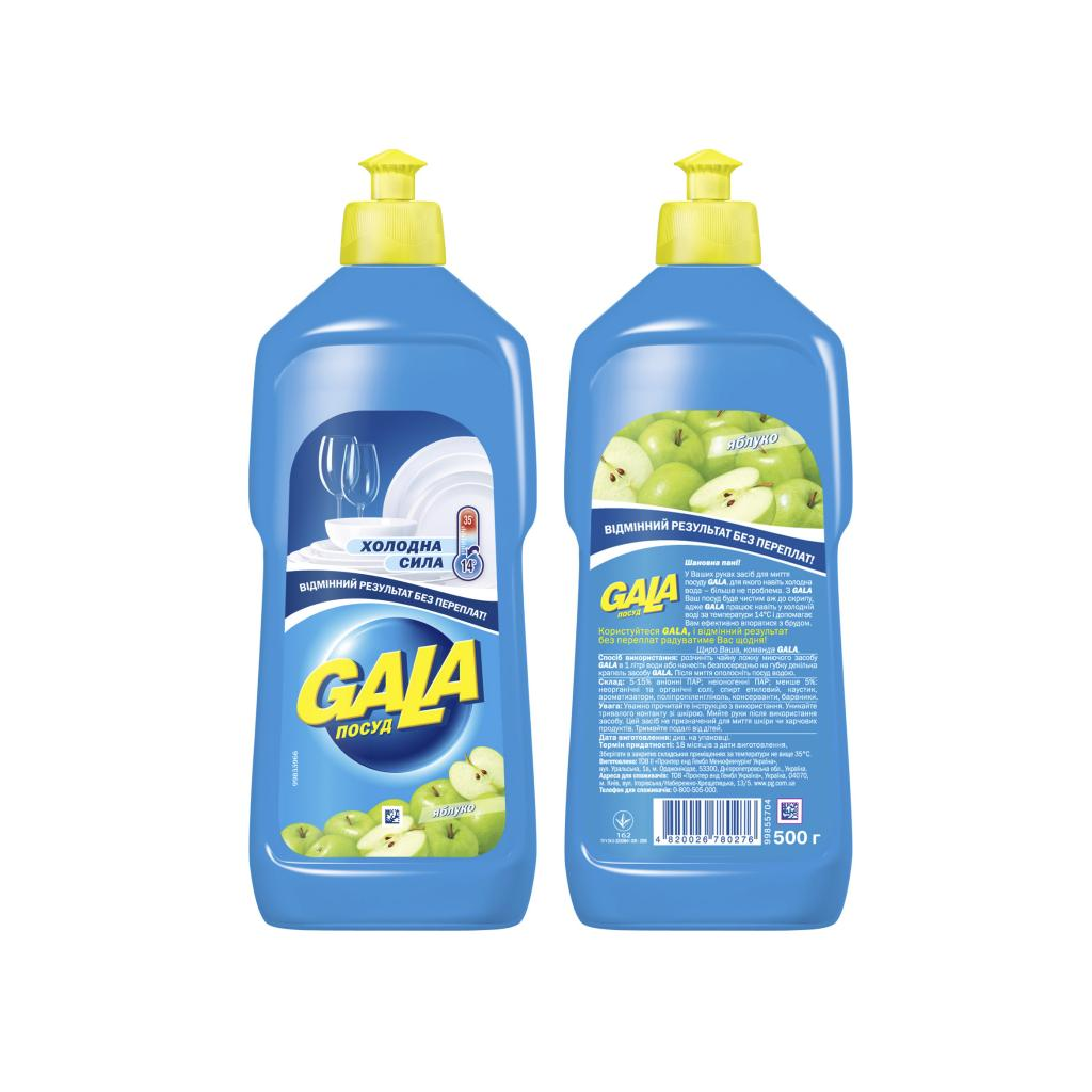 Средство для мытья посуды Gala Яблуко 500 мл (4820026780276)