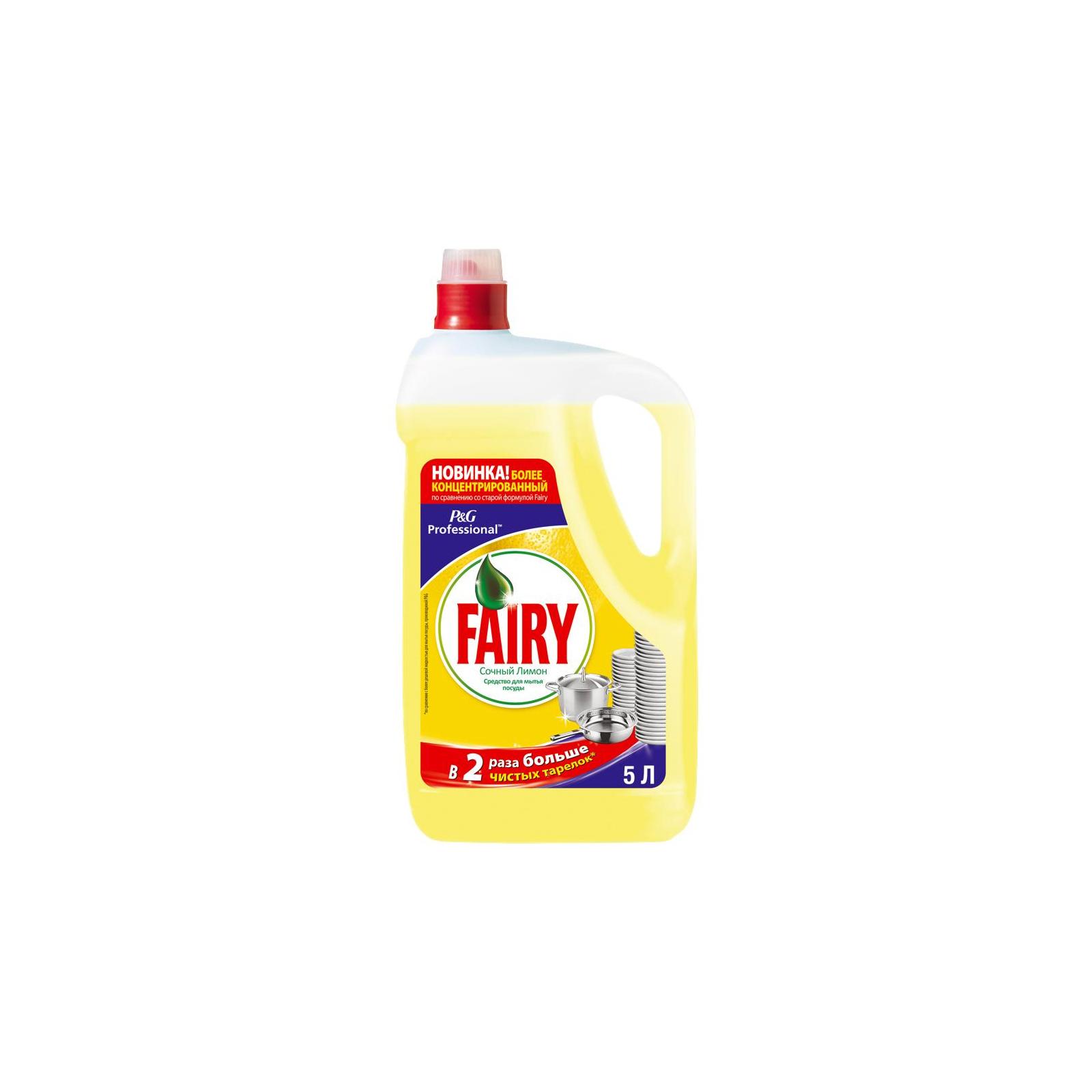 Средство для ручного мытья посуды Fairy Лимон 5 л (8001090424747)