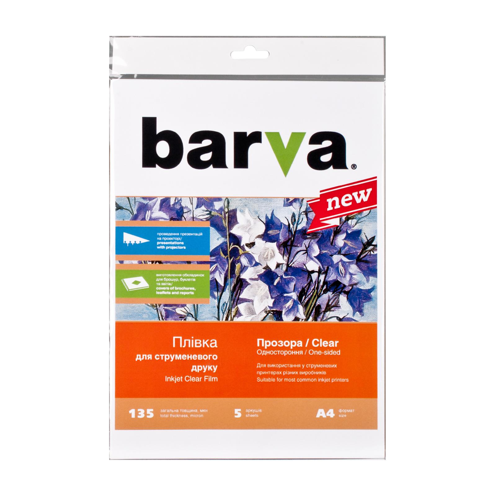 Пленка для печати BARVA A4 (IF-ML100-T01)