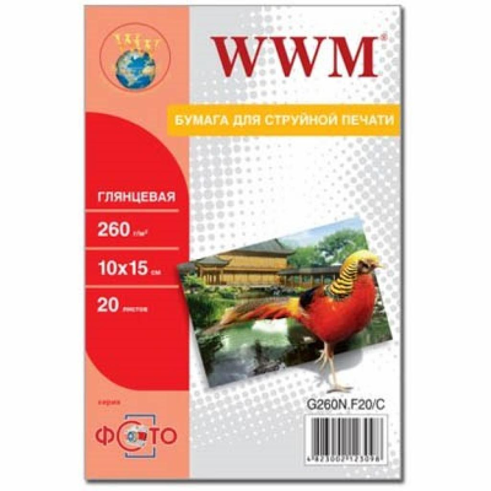 Бумага WWM 10x15 (G260N.F20/G260N.F20/C)