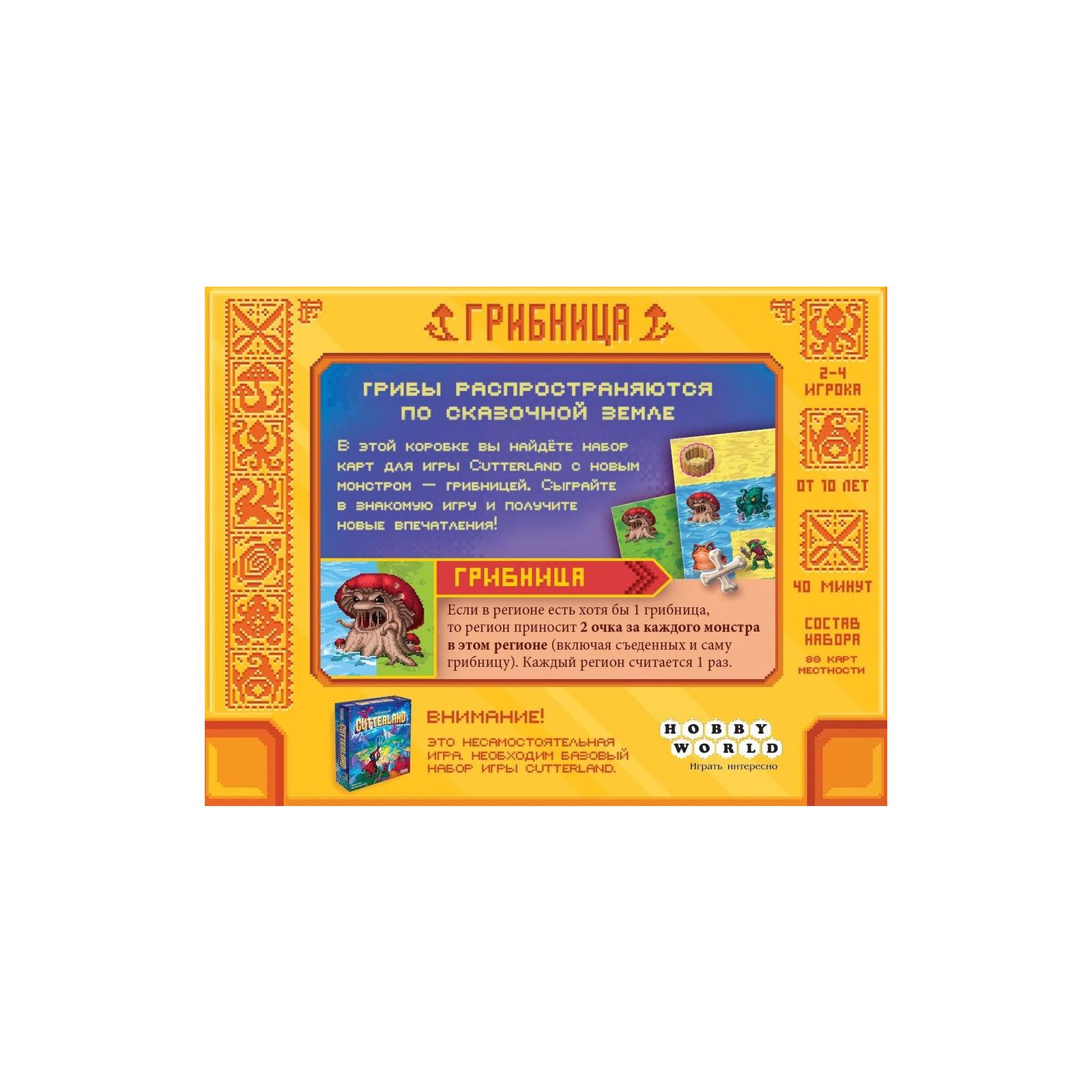 Настольная игра Hobby World Cutterland. Грибниця 10+( дополнение) (915196) изображение 6