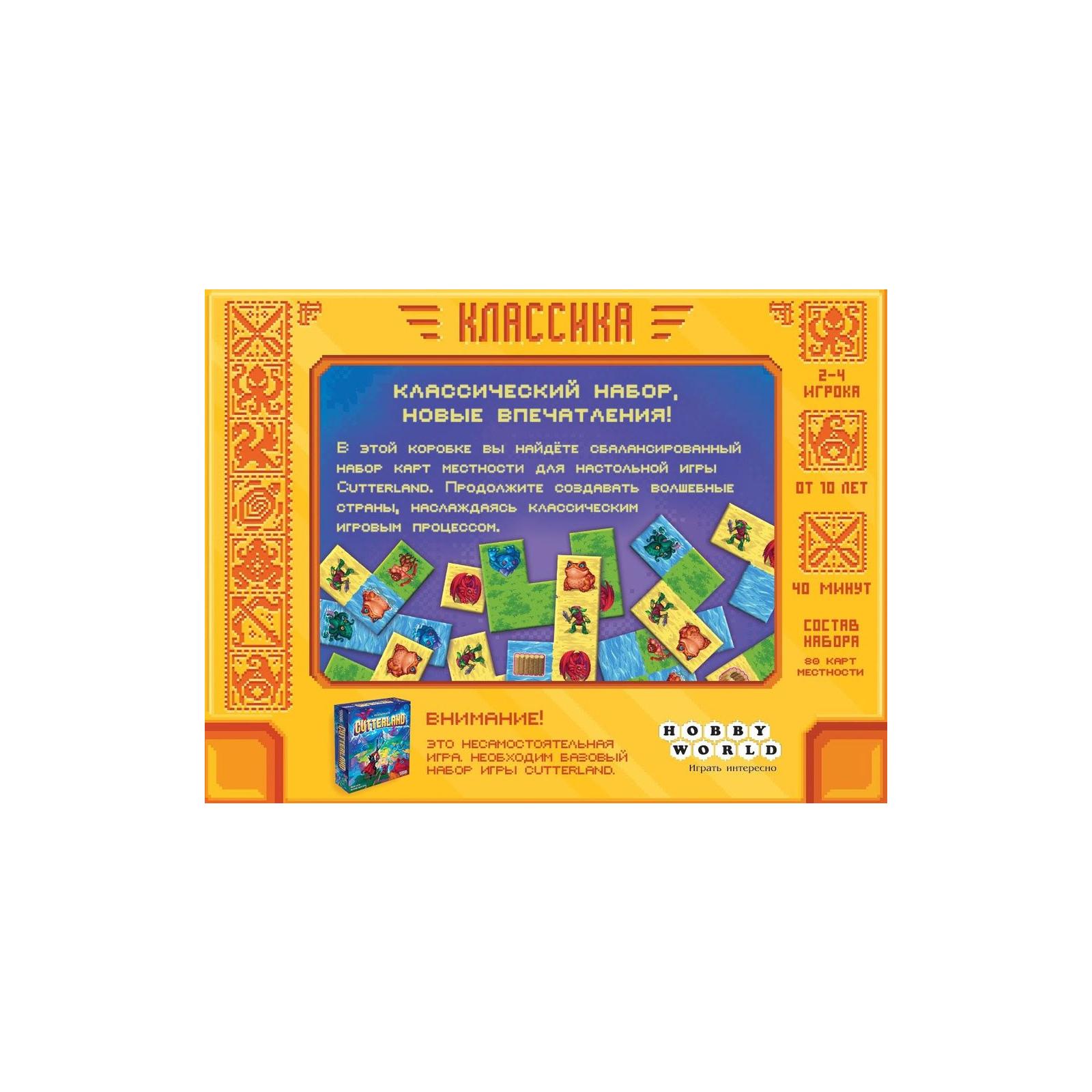 Настольная игра Hobby World Cutterland. Класика 10+ (915197) изображение 6