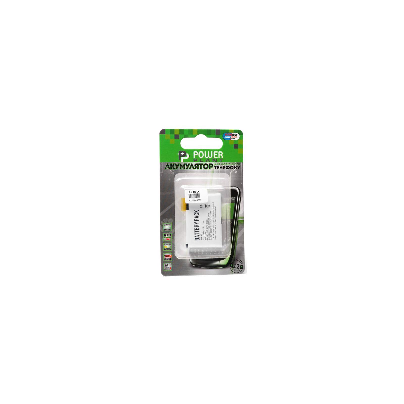 Аккумуляторная батарея PowerPlant Motorola V3, BR50 (DV00DV1177)