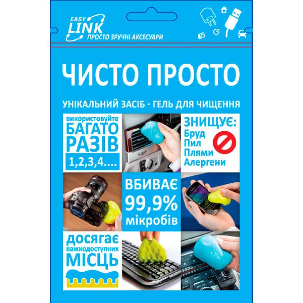 Универсальный чистящий набор EasyLink Чисто просто EL-905 Yellow (АТ000005527)