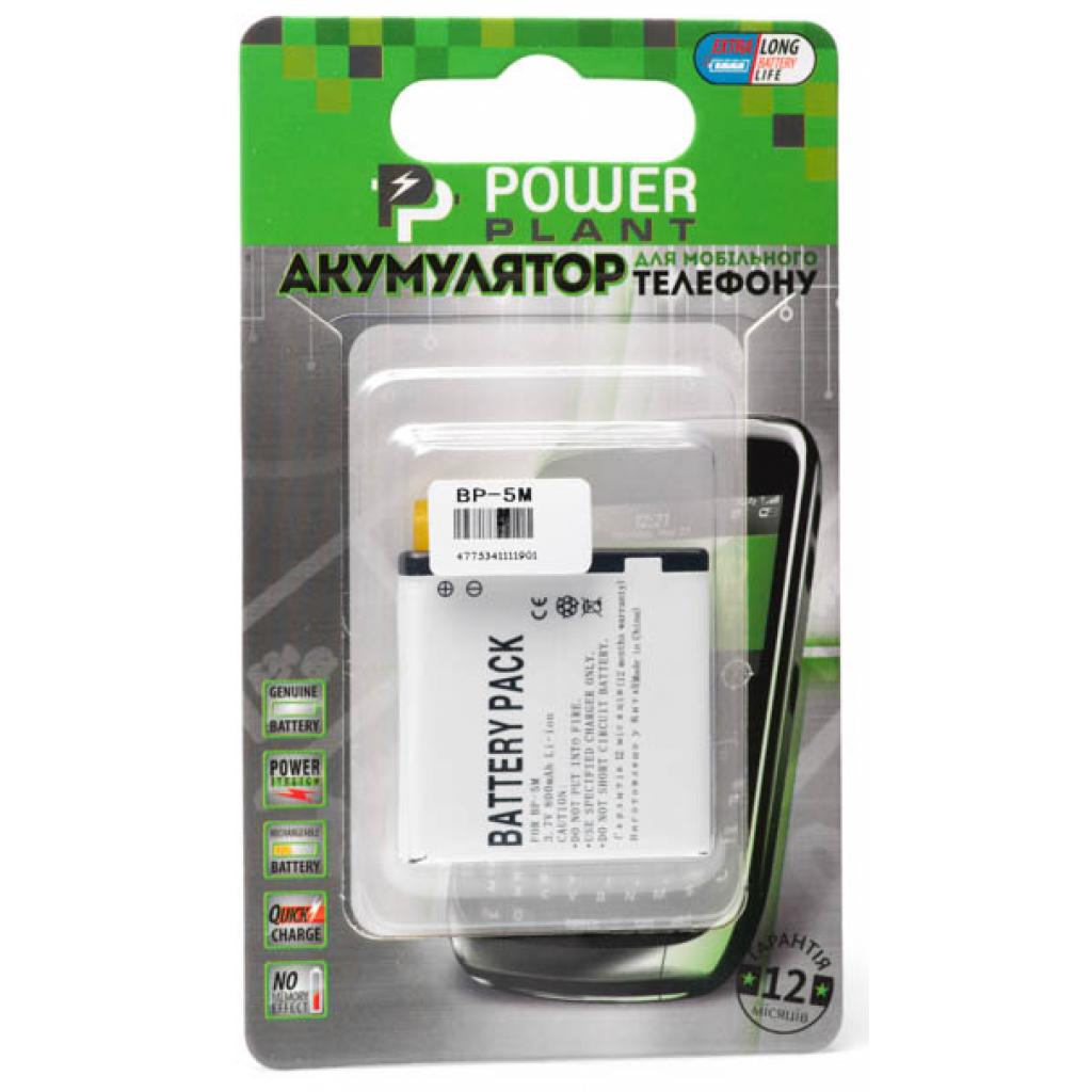 Аккумуляторная батарея PowerPlant Nokia BP-5M (5700, 6110 Navigator, 6290, 7390, 8600) (DV00DV1190)
